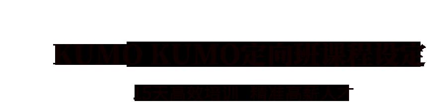 KUMOKUMO定向班课程设定