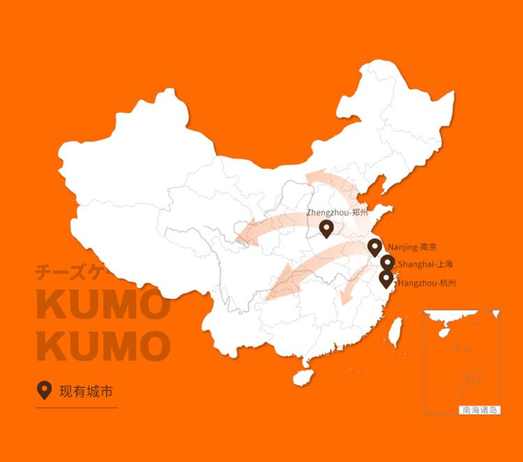 KUMOKUMO现有城市