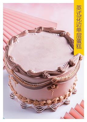 英式花边单层蛋糕