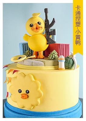 卡通捏塑-小黄鸭