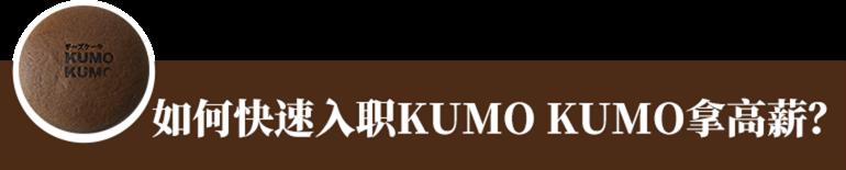 如何快速入职KUMOKUMO拿高薪?